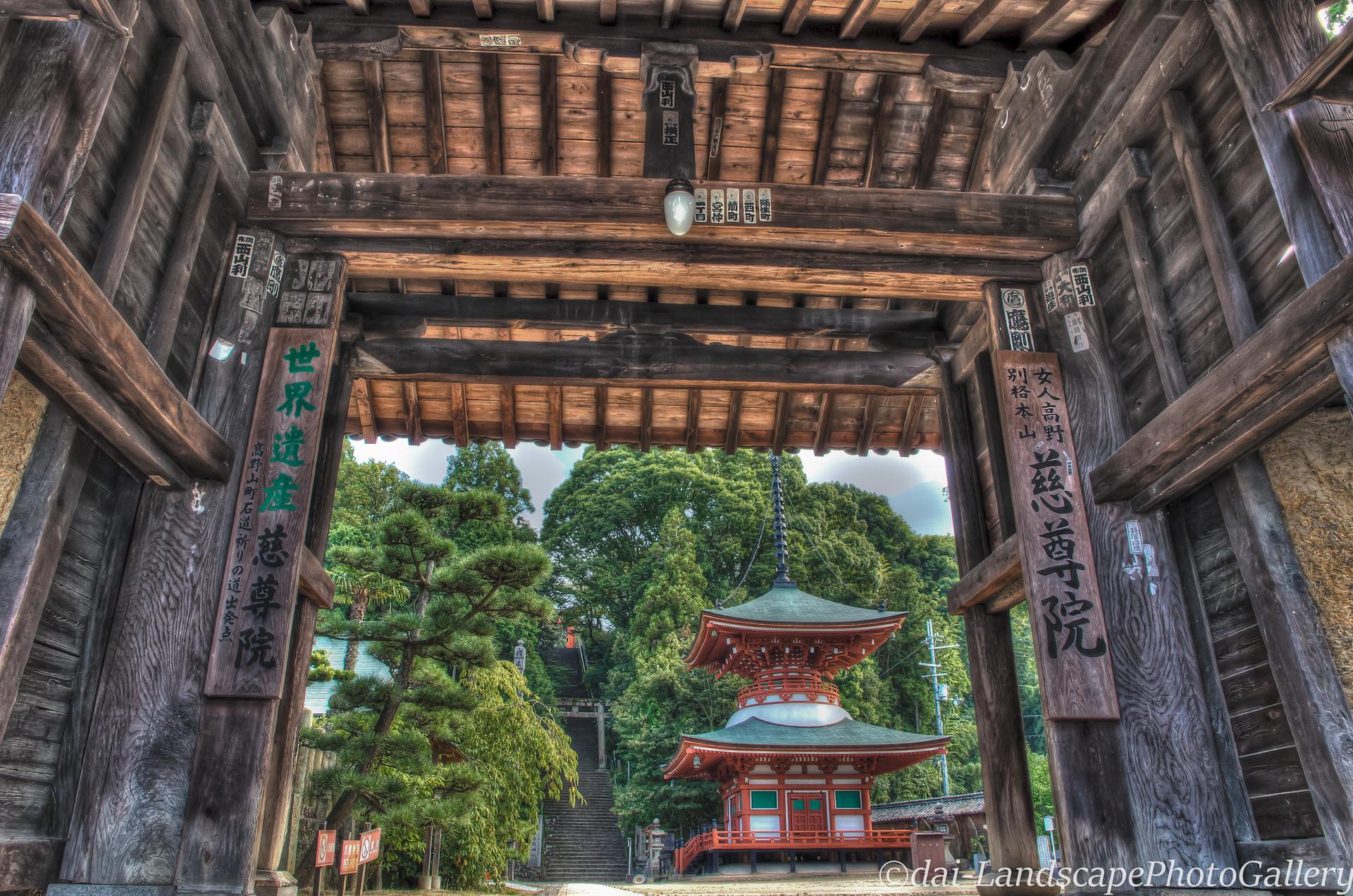 女人高野 慈尊院の門にて【HDRi】